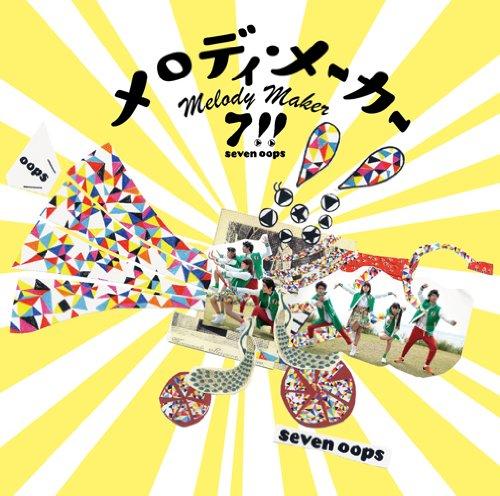 メロディ・メーカー(初回生産限定盤)(DVD付)