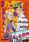 別冊ハーモニィRomance2016年10月号 (ハーモニィコミックス)
