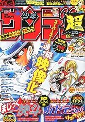 週刊 少年サンデー 超 (スーパー) 2011年 8/25号 [雑誌]