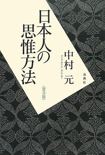 日本人の思惟方法〈普及版〉