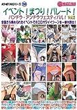 イベント!まつり!パレード! パンチラ・アンチラフェスティバル! Vol.2 EMPSC-002 [DVD]