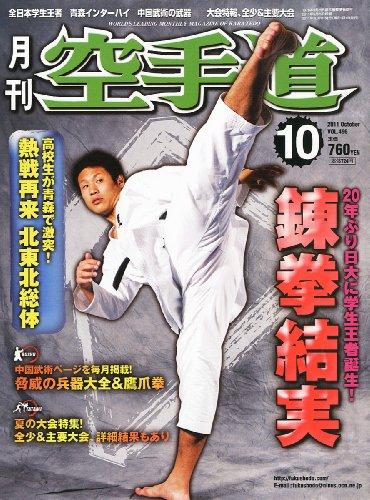 月刊 空手道 2011年 10月号 [雑誌]