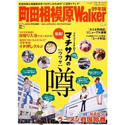 町田相模原Walker09年版 61802-29 (ウォーカームック 128)