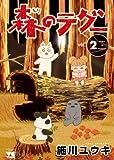 森のテグー 2 (ヤングチャンピオンコミックス)