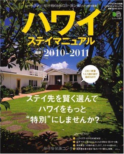 ハワイステイマニュアル最新2010-2011
