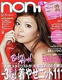 non-no (ノンノ) 2009年 12/5号 [雑誌]