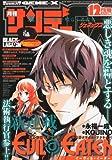 月刊 サンデー GX (ジェネックス) 2011年 12月号 [雑誌]