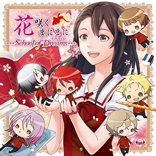 花咲くまにまに ドラマCD ~ School of Dreams ~