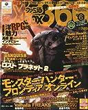 ファミ通Xbox360 2010年6月号 [雑誌]