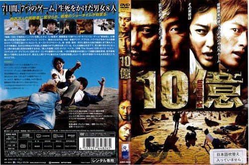 10億 A Million [字幕]  [DVD]