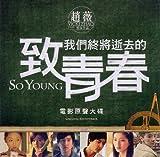 14-356「So Young 〜過ぎ去りし青春に捧ぐ〜」(中国)
