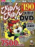 印刷するだけ びゅんびゅん年賀状DVD 2010(DVD付)