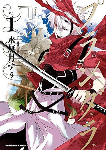 プランダラ(1)<プランダラ> (角川コミックス・エース)