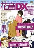 花音DX VOL.4 (4) (花音コミックス) (花音コミックス)
