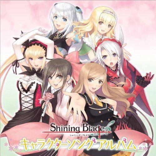 PSPソフト シャイニング・ブレイド キャラクターソングアルバム