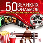 50 velikih fil'mov, kotorye nuzhno posmotret' [The 50 Great Films] | Dzhulija Kjemeron