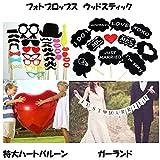 EMMA フォトプロップス ガーランド ハートバルーン セット 結婚式 パーティーグッズ 日本語説明書付き (ウッドスティック)