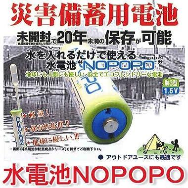 NOPOPOP 水を入れるだけで使える!水電池3本セット(単3乾電池タイプ)/スポイト付き(NoPoPo/ノポポ)【防災用の電池としても大活躍!】