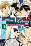 ベイビーステップ(16) (少年マガジンコミックス)
