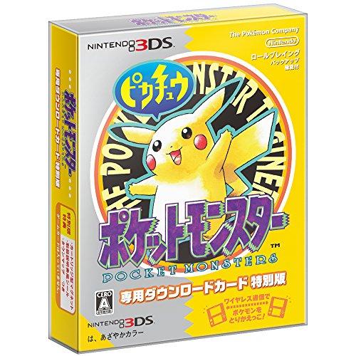 ポケットモンスター ピカチュウ 専用ダウンロードカード特別版