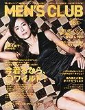 MEN'S CLUB (メンズクラブ) 2013年 06月号 [雑誌]