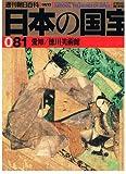 日本の国宝081 愛知/徳川美術館 (週刊朝日百科)