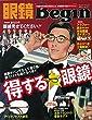 眼鏡Begin vol.17 (BIGMANスペシャル)