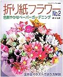 折り紙フラワー (No.2) (ブティック・ムック―折り紙 (no.606))
