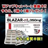 BLAZAR-α+(ブレーザーα+) 3箱+3箱  ペニス増大サプリメント シトルリン配合 ブレーザーα+