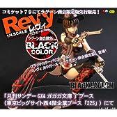 BLACKLAGOON レヴィ カウガール ラグーン商会限定版ver. (1/4スケール PVC塗装済み完成品)