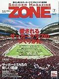 サッカーマガジンZONE 2016年 07 月号 [雑誌]
