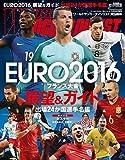 EURO 2016展望&ガイド 2016年 6/20 号 [雑誌]: ワールドサッカーダイジェスト 増刊