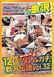 120%リアルガチ軟派伝説 32 [DVD]