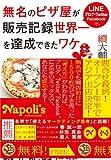無名のピザ屋が販売記録世界一を達成できたワケ