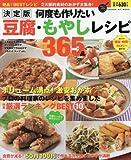 決定版 何度も作りたい豆腐・もやしレシピ365品 (GAKKEN HIT MOOK)