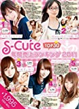 S-Cute 売上ランキング2011 TOP30 S-Cute [DVD]