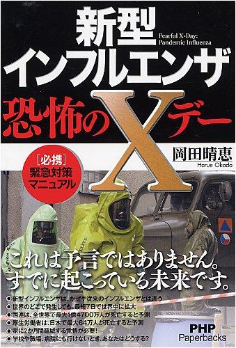 新型インフルエンザ・恐怖のXデー (PHP Paperbacks)