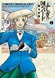 ふしぎの国のバード 1巻<ふしぎの国のバード> (ビームコミックス(ハルタ))
