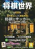 将棋世界 2015年09月号 [雑誌]
