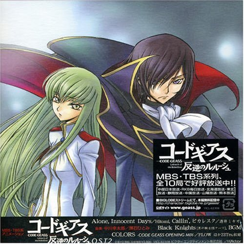 Code Geass Lelouch of the Rebellion Original Soundtrack 2