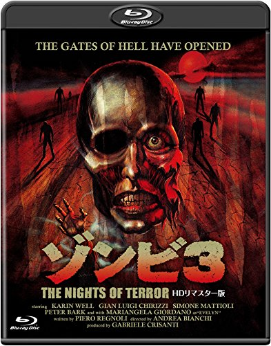 ゾンビ3 -HDリマスター版-[Blu-ray/ブルーレイ]