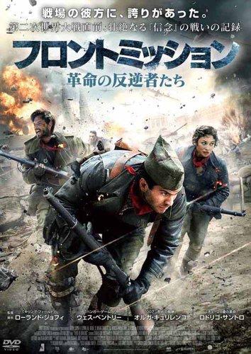 フロントミッション  革命の反逆者たち [DVD]