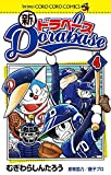 新ドラベース 4 (てんとう虫コロコロコミックス)
