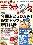主婦の友 2008年 06月号 [雑誌]