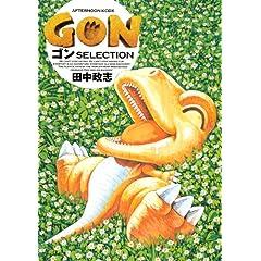 GON ゴン SELECTION (KCデラックス)