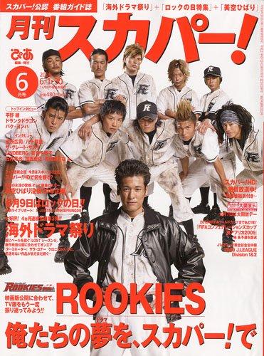 月刊 スカパー ! 2009年 06月号 [雑誌]
