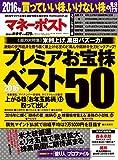 週刊ポスト 増刊 マネーポスト 2016年 新春号 [雑誌]