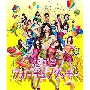 AKB48 今度こそエクスタシー ネクストガールズ