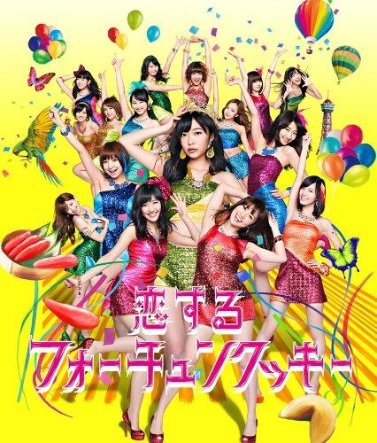恋するフォーチュンクッキーType A(通常版)(多売特典あり)