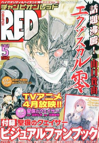 チャンピオン RED (レッド) 2011年 05月号 [雑誌]
